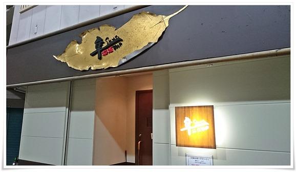梅酒BAR 隼(shun)@黒崎
