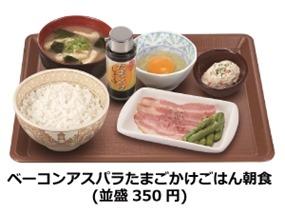 ベーコンアスパラたまごかけごはん朝食 並盛350円