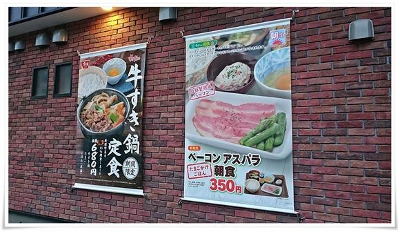 壁面の案内@すき家 八幡東枝光店