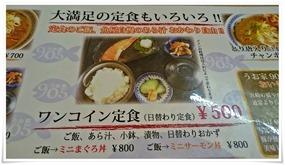 ワンコイン定食500円@うお家905