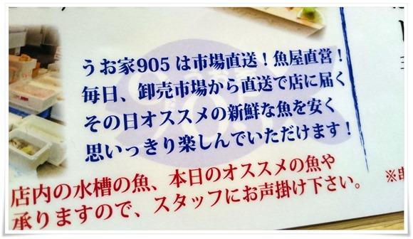 魚屋直営店@うお家905