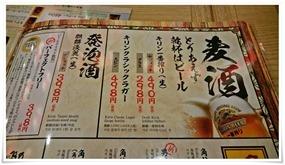 麦酒メニュー@目利きの銀次