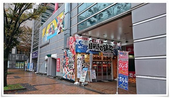 店舗外観@目利きの銀次