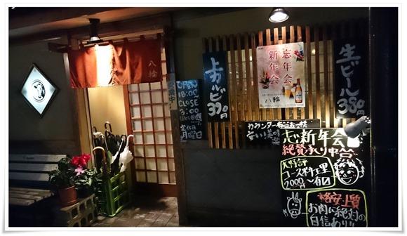 店舗入口@炭火焼肉 八輪(はちりん)