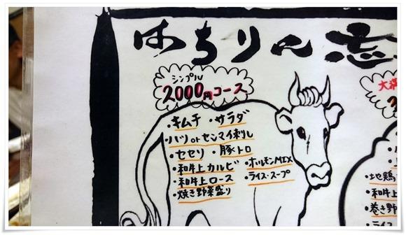 シンプルコースメニュー@炭火焼肉 八輪(はちりん)