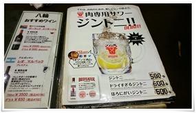 肉専用サワー@炭火焼肉 八輪(はちりん)