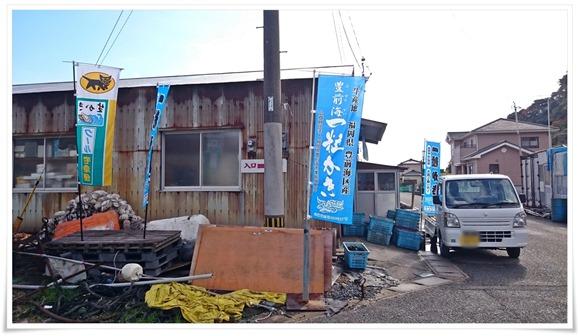 近くの直売所@牡蠣の平尾