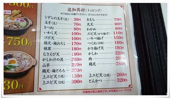 トッピング具材@資さんうどん中央町店