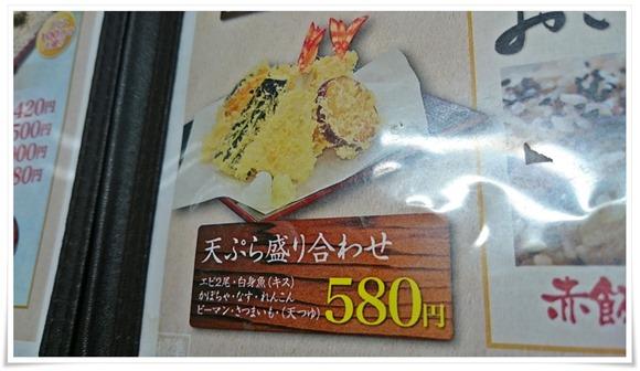 天ぷら盛り合わせ@資さんうどん中央町店