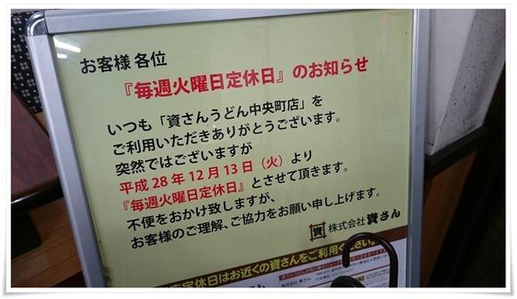 火曜定休の案内@資さんうどん中央町店