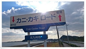 北九州カニ・カキロード看板