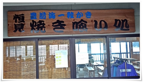店舗入口@恒見焼き喰い処