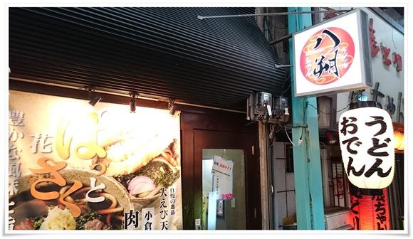 店舗入口@八朔(はっさく)
