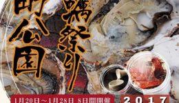 堺町公園牡蠣祭り@小倉北区