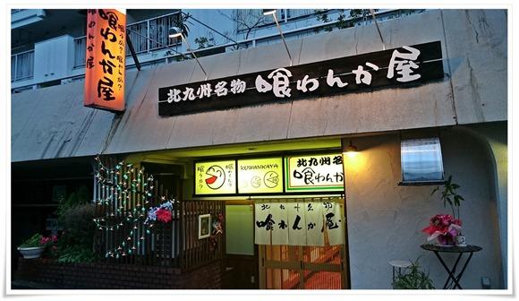 店舗外観@喰わんか屋 中央町店
