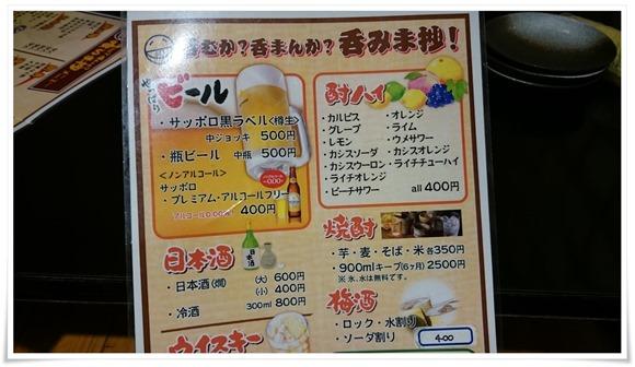 ドリンクメニュー@喰わんか屋 中央町店