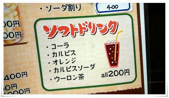 ソフトドリンクメニュー@喰わんか屋 中央町店