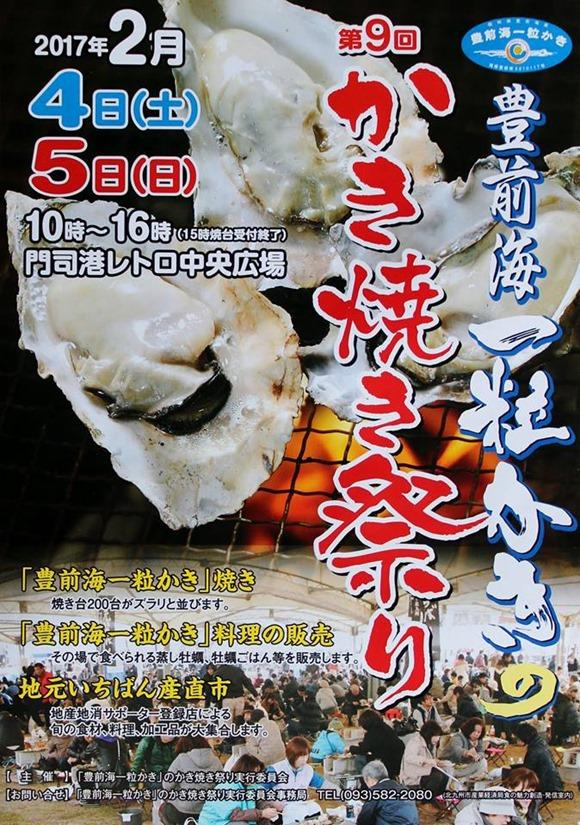 かき焼き祭り@門司港レトロ中央広場