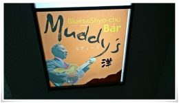 Muddy's(マディーズ)洋@黒崎