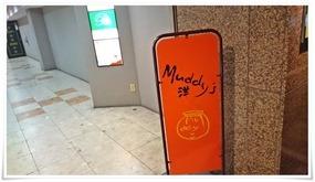 入口の看板@Muddy's(マディーズ)洋