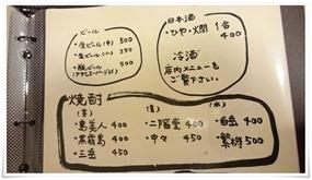 ドリンクメニュー1@寿司居酒屋 桜月(おうげつ)