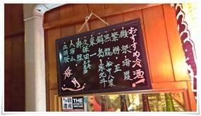 冷酒メニュー@寿司居酒屋 桜月(おうげつ)