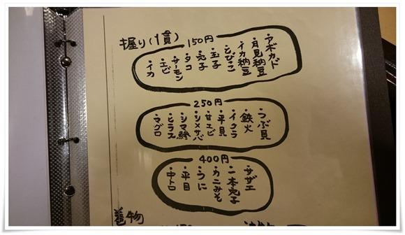 握りメニュー@寿司居酒屋 桜月(おうげつ)