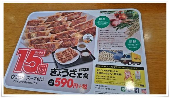 ぎょうざ定食メニュー@リンガーハット 宮崎日南店