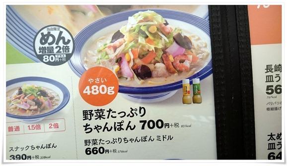 野菜たっぷりちゃんぽん@リンガーハット 宮崎日南店