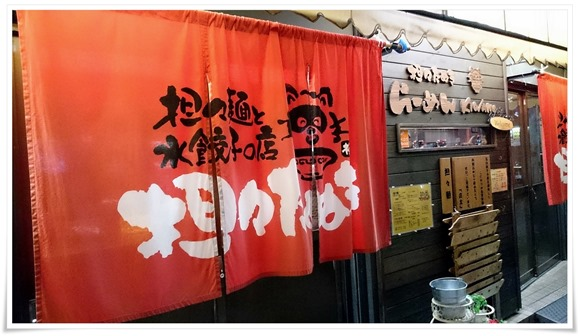 担々麺と水餃子の店 担々たぬき@八幡西区藤田
