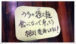 担々麺@担々たぬき