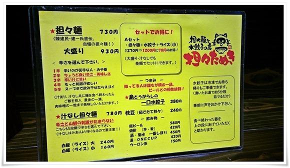 メニュー@担々麺と水餃子の店 担々たぬき