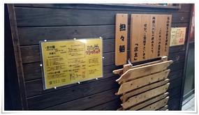 こだわりの自家製麺@担々麺と水餃子の店 担々たぬき