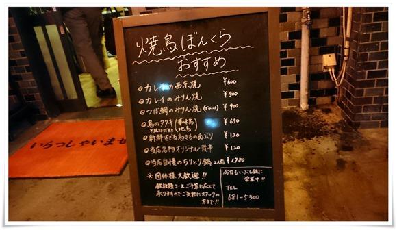 店頭の立て看板@焼鳥 梵久楽