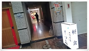 ビルの奥まった場所で営業@焼とり まゆみ