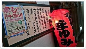 店頭の赤提灯@焼とり まゆみ