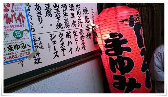 店舗入口@焼とり まゆみ
