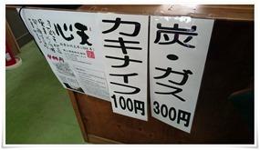 テーブル台300円@若松妙見かき小屋