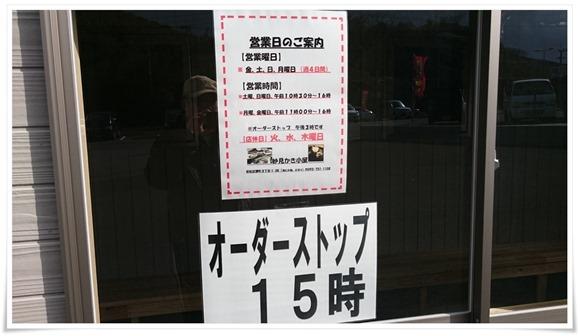 営業案内@若松妙見かき小屋