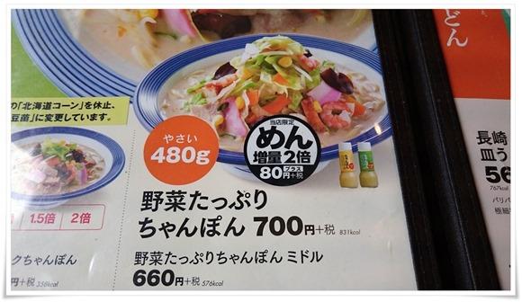 野菜たっぷりちゃんぽんメニュー@リンガーハット