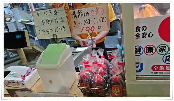 手作りラー油@ラーメン清龍(せいりゅう)