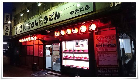 資さんうどん 中央町店 閉店