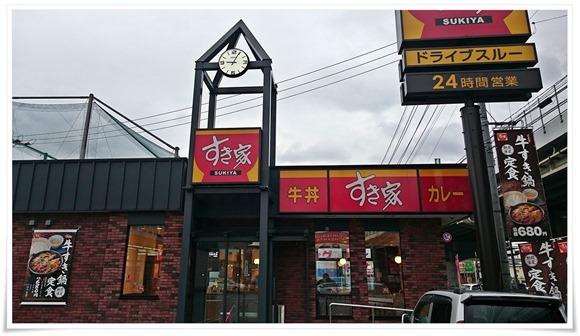 すき家 小倉北西港店