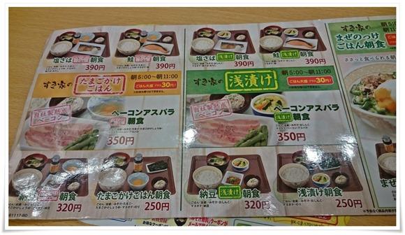 朝食メニュー@すき家 小倉北西港店