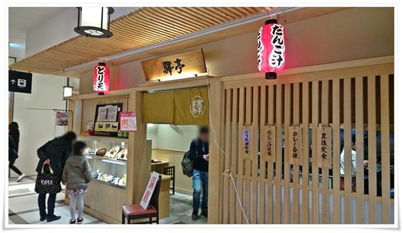 驛亭(えきてい)大分駅前店