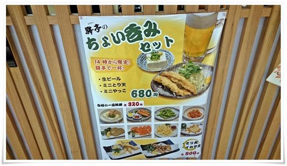 ちょい飲みセット@驛亭大分駅前店