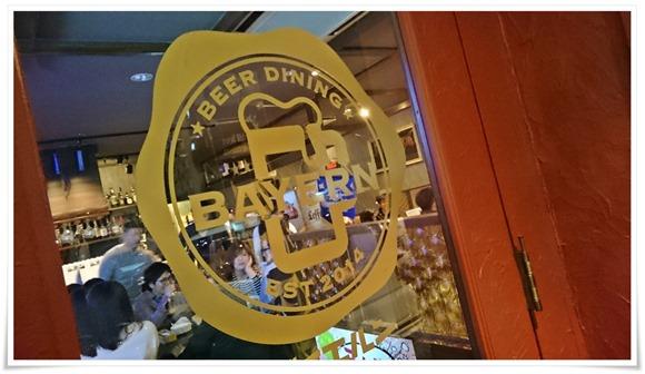 Beerdining BAYERN(バイエルン)