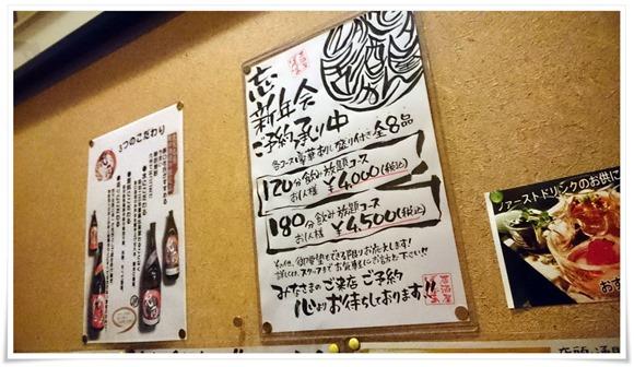 宴会メニュー@居酒屋ぼんばぁ