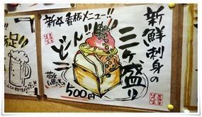 新鮮刺身の三ケ盛り@居酒屋ぼんばぁ