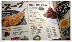 ご飯メニュー@牛角 八幡駅前店